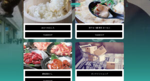 3つの飲食店のメニュー紹介