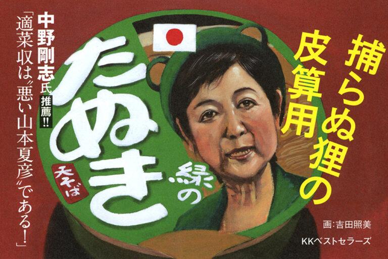 香川はもちろん、日本は感染爆発していませんっ!